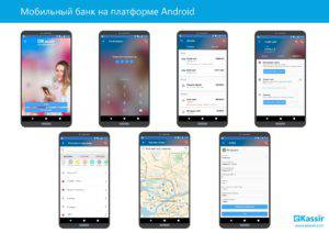 Мобильный банк на платформе Android