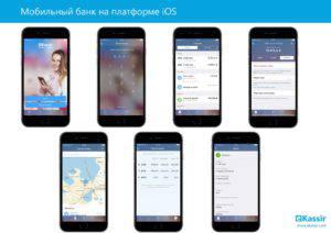Мобильный банк на платформе iOS