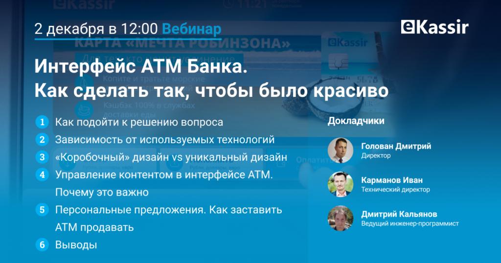 План вебинара от eKassir: Интерфейс ATM Банка. Как сделать так, чтобы было красиво