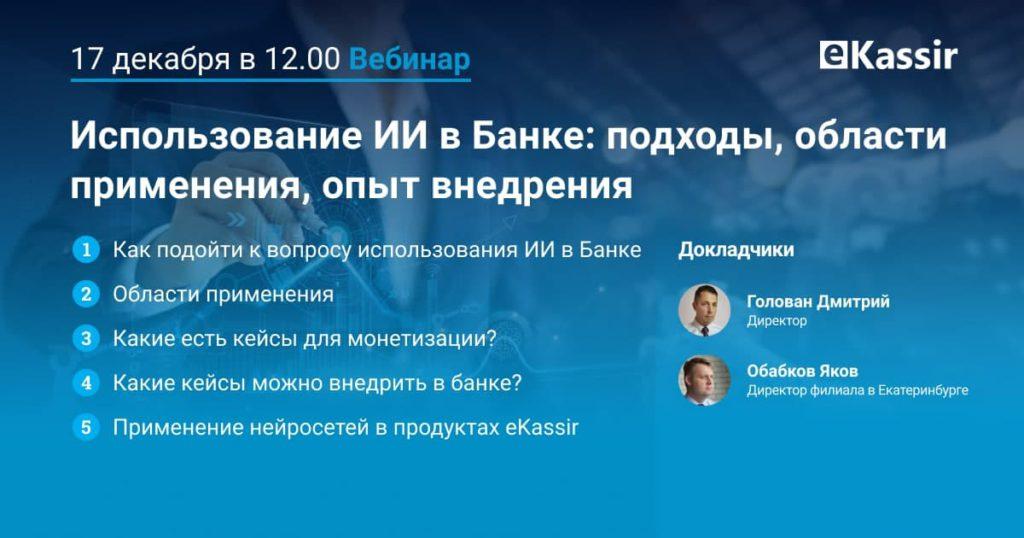План вебинара от eKassir: Использование ИИ в Банке: подходы, области применения, опыт внедрения