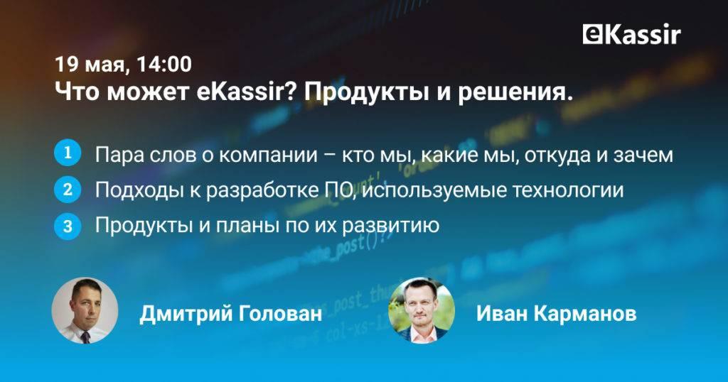 План вебинара: Что может eKassir? Продукты и решения